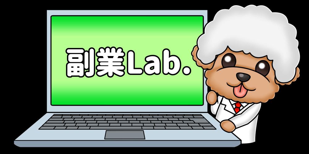 副業Lab.